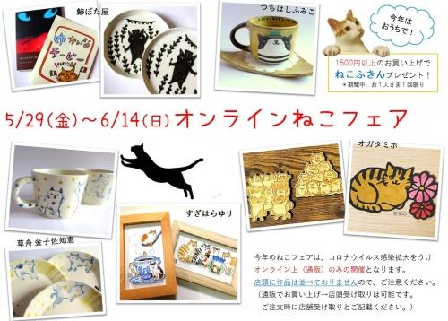 Cat2020_20200529002501